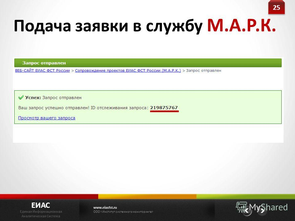 Подача заявки в службу М.А.Р.К. 2525 2525 ЕИАС Единая Информационная Аналитическая Система www.eiasfst.ru ООО «Институт системного мониторинга»