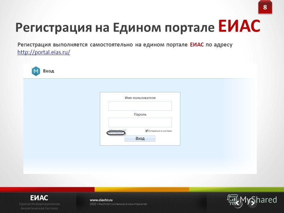 Регистрация на Едином портале ЕИАС Регистрация выполняется самостоятельно на едином портале ЕИАС по адресу http://portal.eias.ru/ http://portal.eias.ru/ ЕИАС Единая Информационная Аналитическая Система www.eiasfst.ru ООО «Институт системного монитори