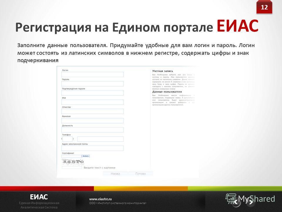 Регистрация на Едином портале ЕИАС Заполните данные пользователя. Придумайте удобные для вам логин и пароль. Логин может состоять из латинских символов в нижнем регистре, содержать цифры и знак подчеркивания ЕИАС Единая Информационная Аналитическая С