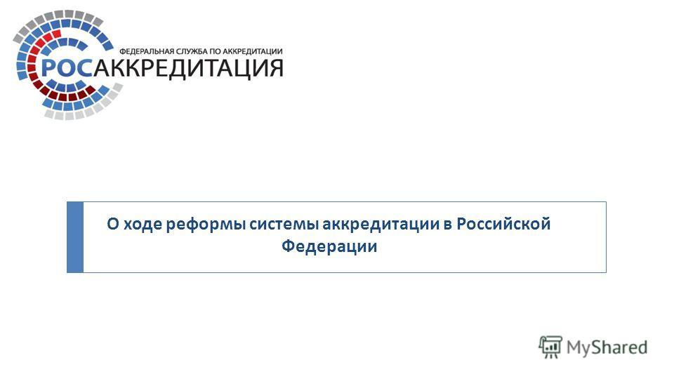 О ходе реформы системы аккредитации в Российской Федерации