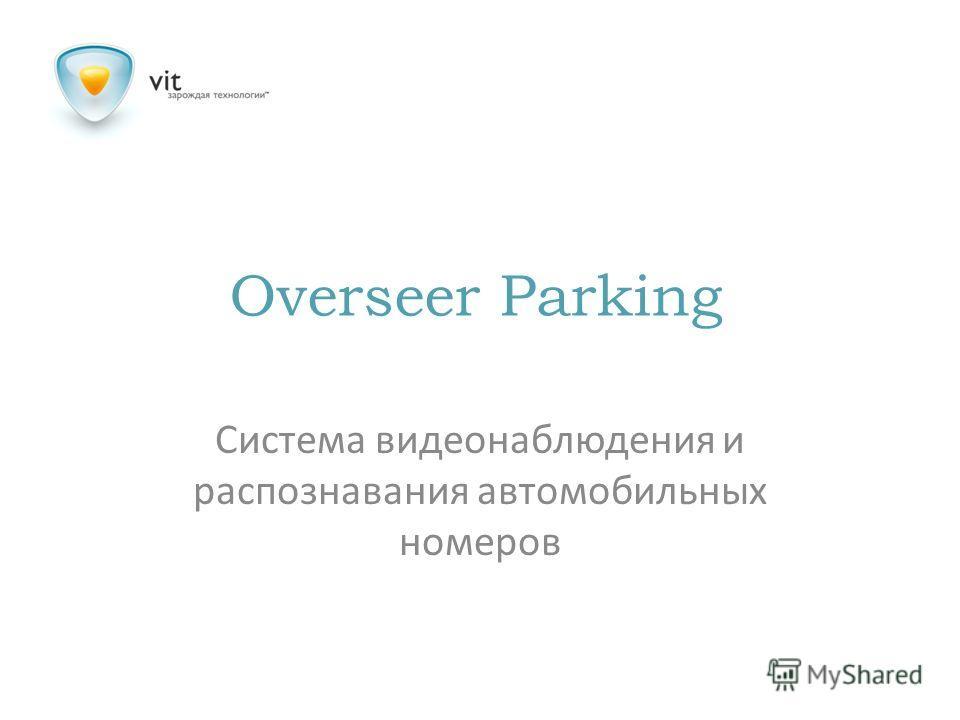 Overseer Parking Система видеонаблюдения и распознавания автомобильных номеров