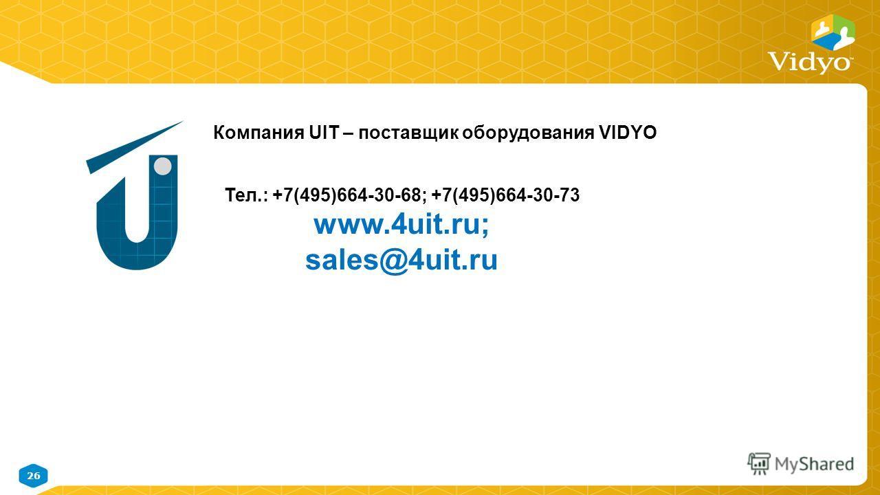 26 November 9, 2014 Vidyo Proprietary Confidential & Patent Pending Information Компания UIT – поставщик оборудования VIDYO Тел.: +7(495)664-30-68; +7(495)664-30-73 www.4uit.ru; sales@4uit.ru