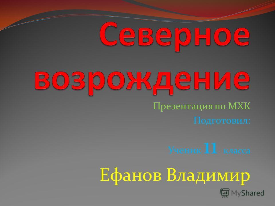 Презентация по МХК Подготовил: Ученик 11 класса Ефанов Владимир