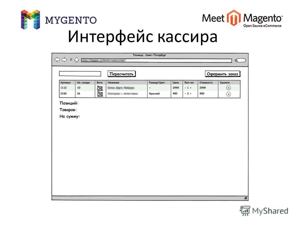 Интерфейс кассира