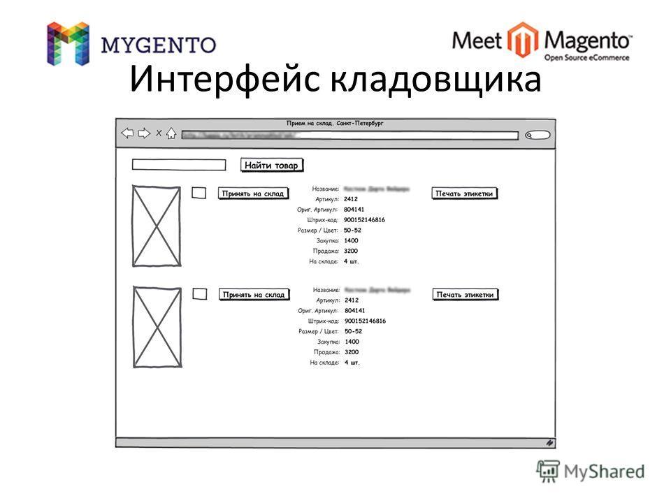Интерфейс кладовщика