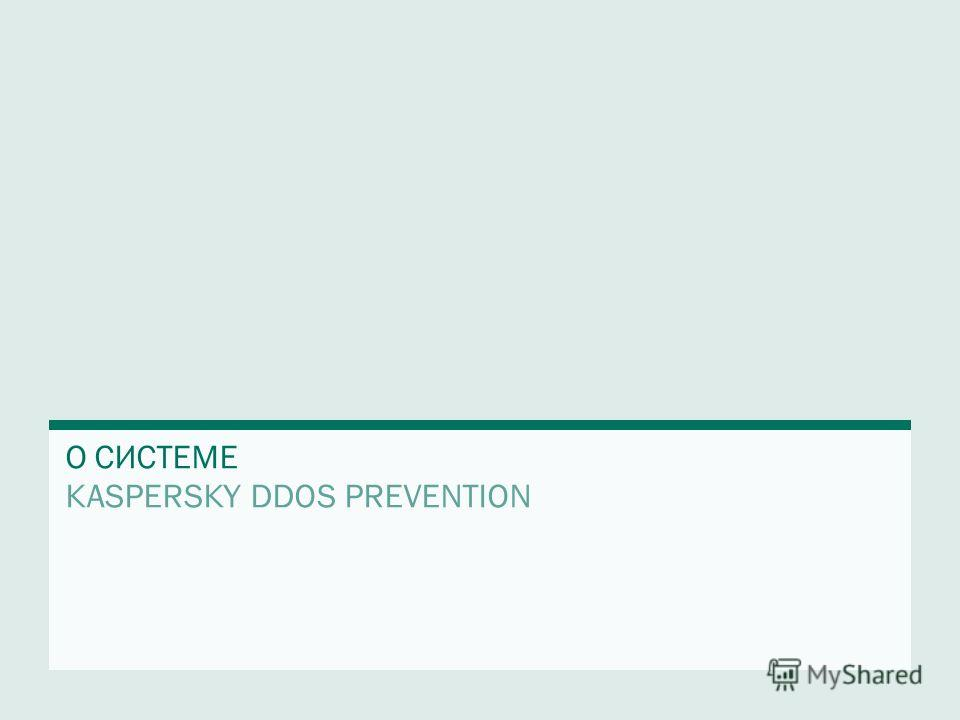 О СИСТЕМЕ KASPERSKY DDOS PREVENTION