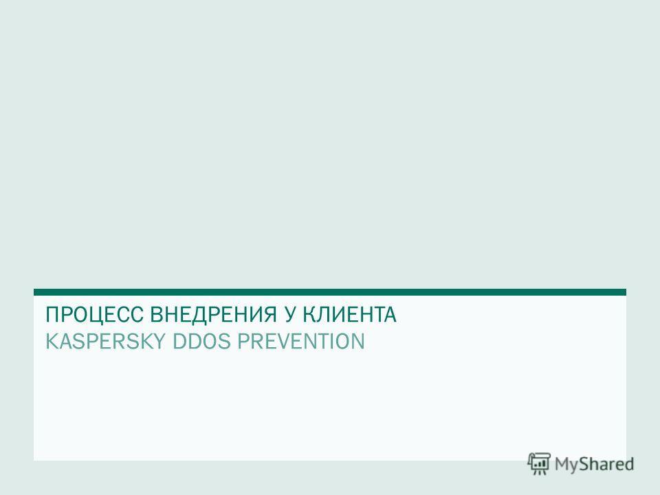 ПРОЦЕСС ВНЕДРЕНИЯ У КЛИЕНТА KASPERSKY DDOS PREVENTION
