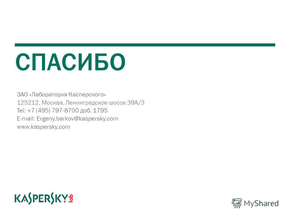 СПАСИБО ЗАО «Лаборатория Касперского» 125212, Москва, Ленинградское шоссе 39A/3 Tel: +7 (495) 797-8700 доб. 1795 E-mail: Evgeny.barkov@kaspersky.com www.kaspersky.com