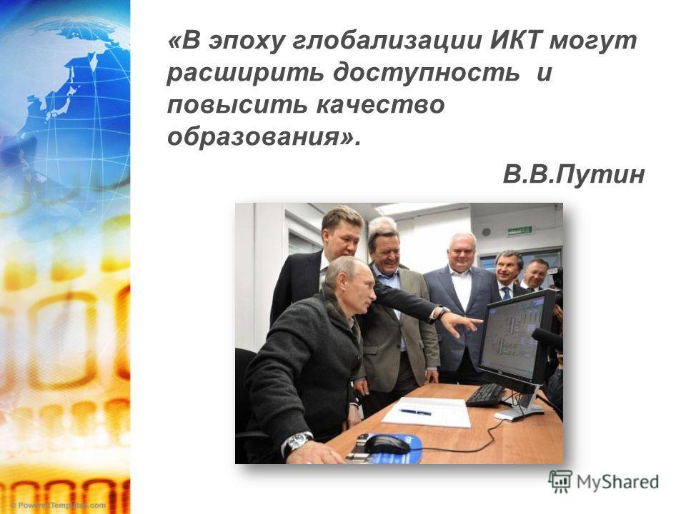 «В эпоху глобализации ИКТ могут расширить доступность и повысить качество образования». В.В.Путин