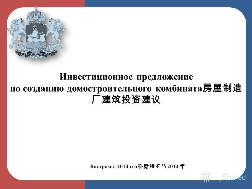 Кострома, 2014 год 2014 Инвестиционное предложение по созданию домостроительного комбината