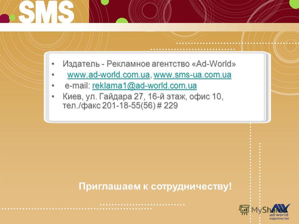 Приглашаем к сотрудничеству! Издатель - Рекламное агентство «Ad-World»Издатель - Рекламное агентство «Ad-World» www.ad-world.com.ua, www.sms-ua.com.ua www.ad-world.com.ua, www.sms-ua.com.uawww.ad-world.com.uawww.sms-ua.com.uawww.ad-world.com.uawww.sm