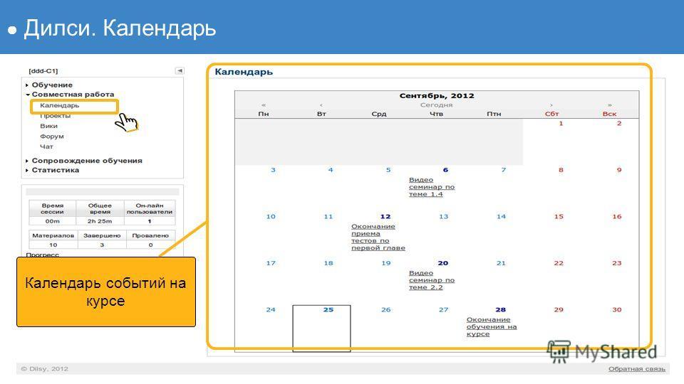 Календарь событий на курсе Дилси. Календарь