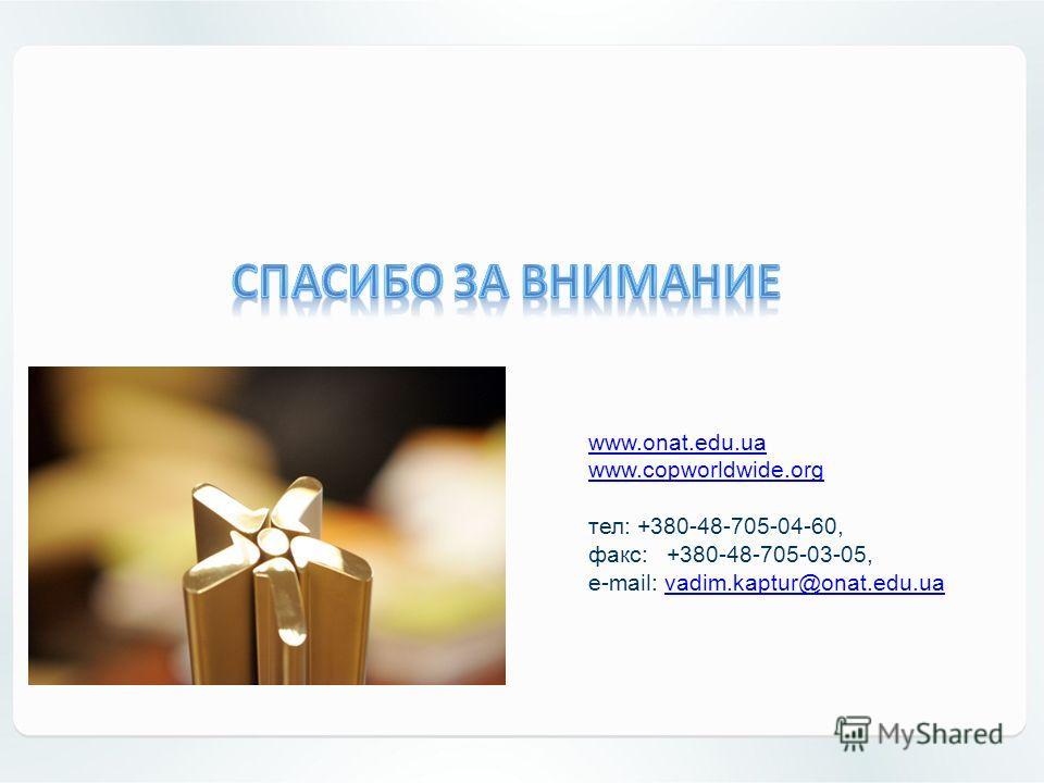 www.onat.edu.ua www.copworldwide.org тел: +380-48-705-04-60, факс: +380-48-705-03-05, e-mail: vadim.kaptur@onat.edu.uavadim.kaptur@onat.edu.ua