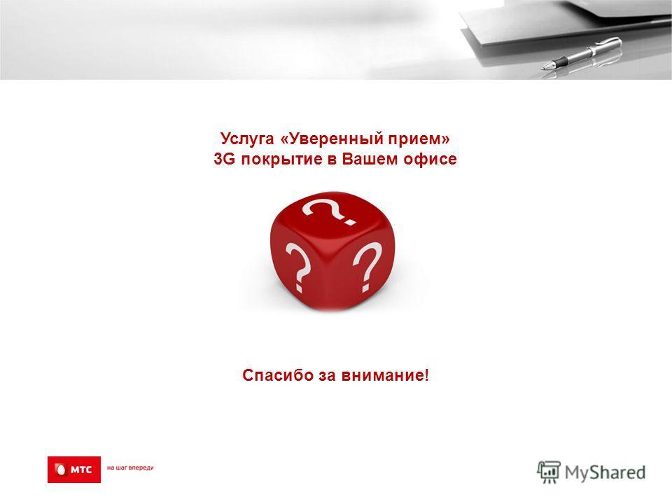 Услуга «Уверенный прием» 3G покрытие в Вашем офисе Спасибо за внимание!