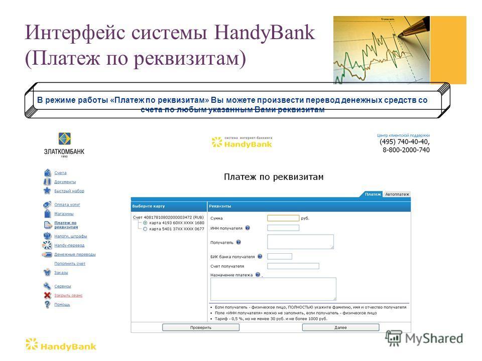 Интерфейс системы HandyBank (Платеж по реквизитам) В режиме работы «Платеж по реквизитам» Вы можете произвести перевод денежных средств со счета по любым указанным Вами реквизитам