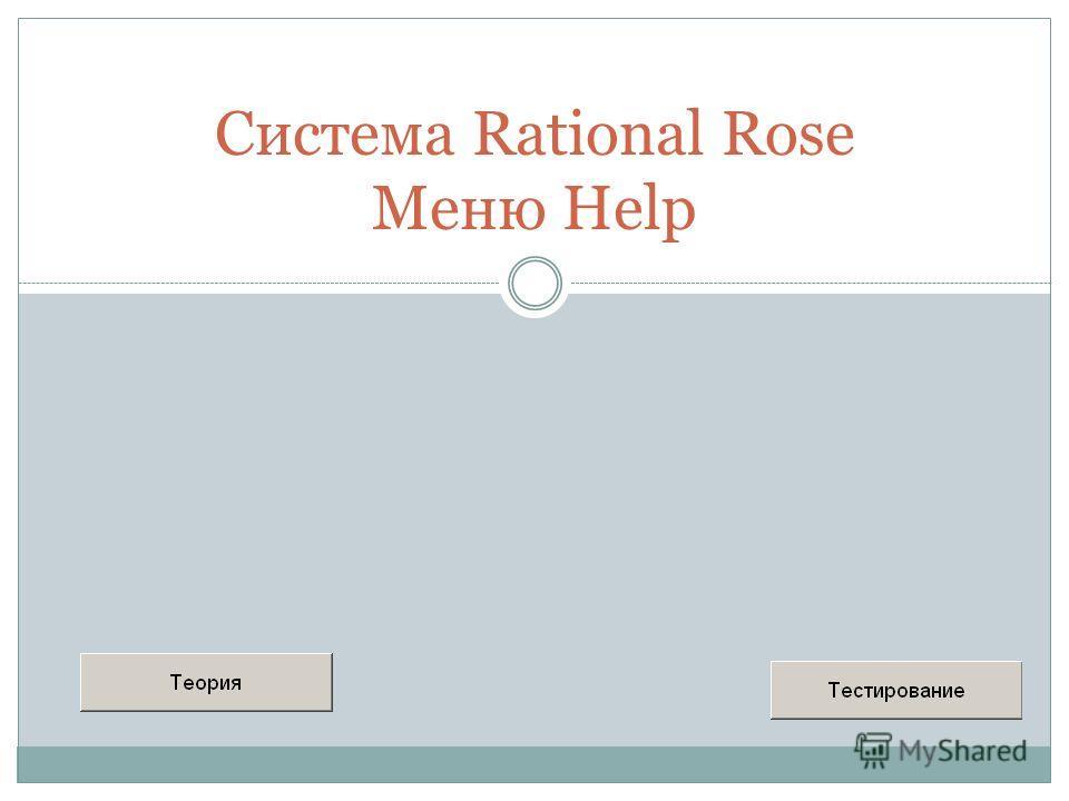 Система Rational Rose Меню Help