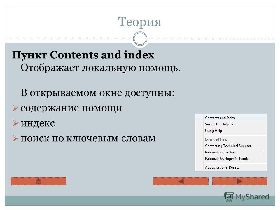 Теория Пункт Contents and index Отображает локальную помощь. В открываемом окне доступны: содержание помощи индекс поиск по ключевым словам