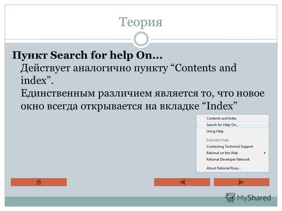 Теория Пункт Search for help On... Действует аналогично пункту Contents and index. Единственным различием является то, что новое окно всегда открывается на вкладке Index