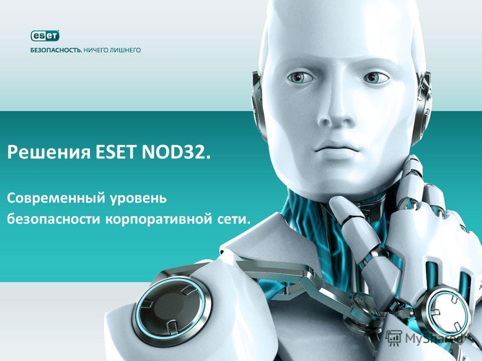 Решения ESET NOD32. Современный уровень безопасности корпоративной сети.