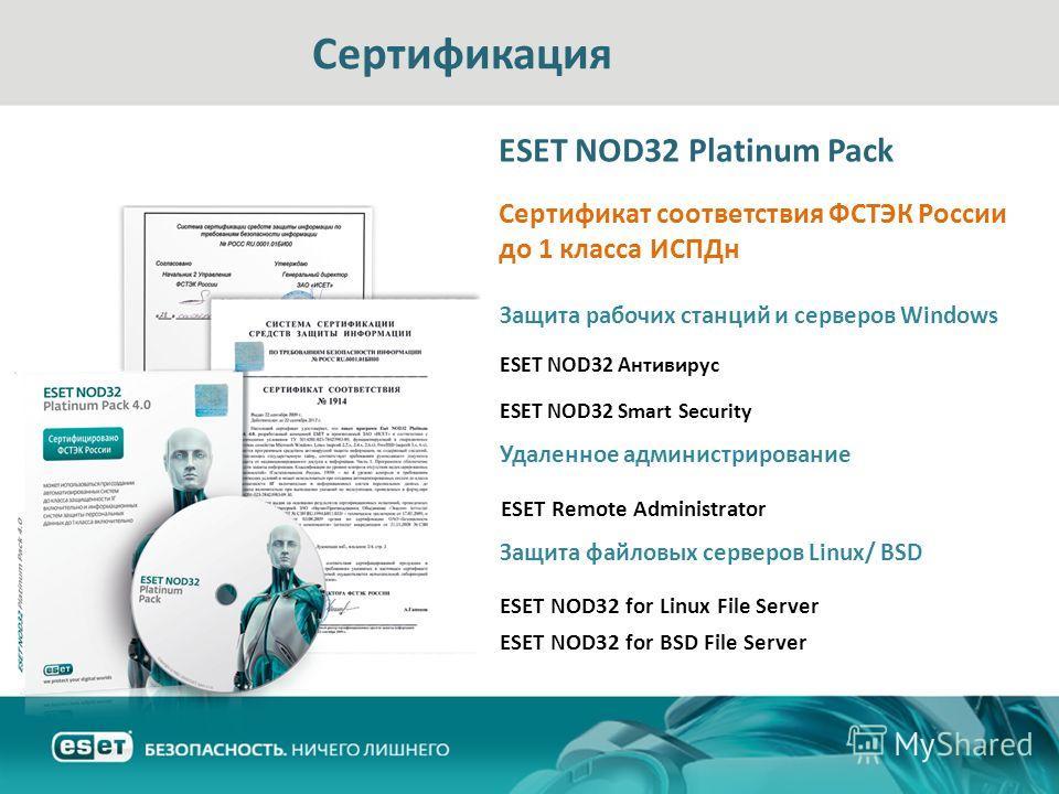 ESET NOD32 Platinum Pack Защита рабочих станций и серверов Windows ESET NOD32 Антивирус ESET NOD32 Smart Security Удаленное администрирование ESET Remote Administrator Защита файловых серверов Linux/ BSD ESET NOD32 for Linux File Server ESET NOD32 fo
