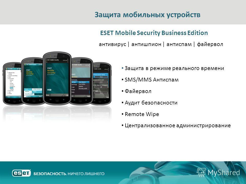 ESET Mobile Security Business Edition антивирус | антишпион | антиспам | файервол Защита мобильных устройств
