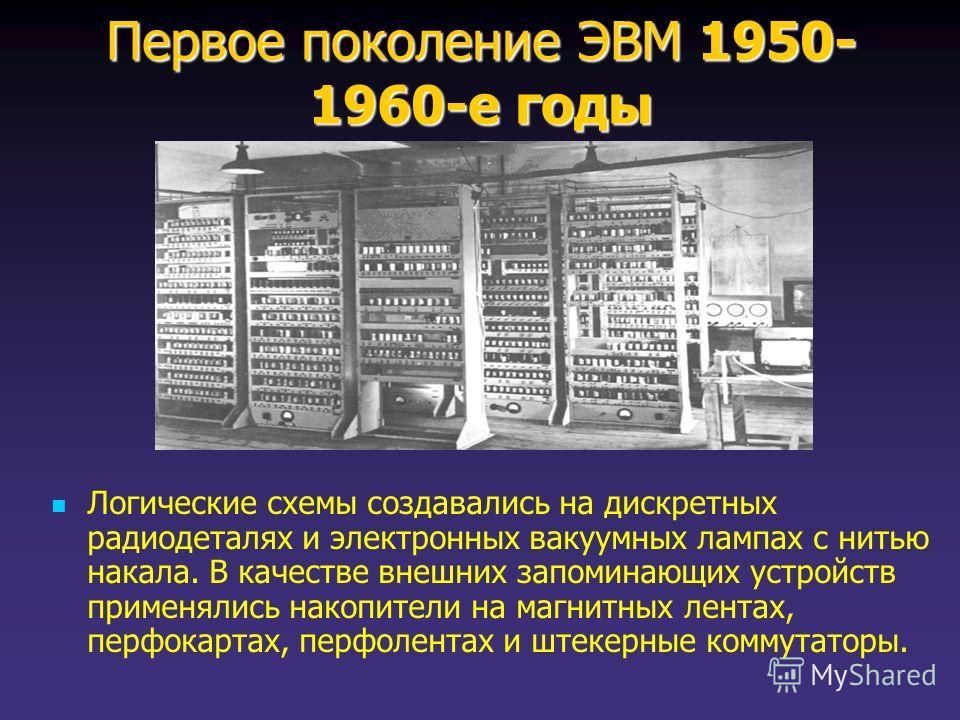 Логические схемы создавались на дискретных радиодеталях и электронных вакуумных лампах с нитью накала. В качестве внешних запоминающих устройств применялись накопители на магнитных лентах, перфокартах, перфолентах и штекерные коммутаторы. Первое поко