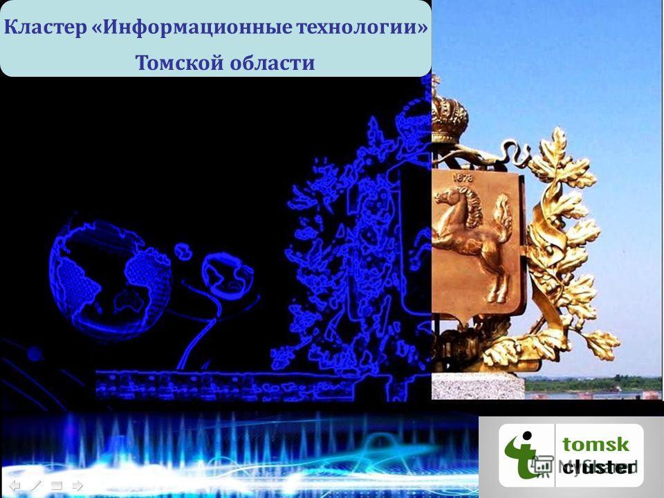 Кластер «Информационные технологии» Томской области