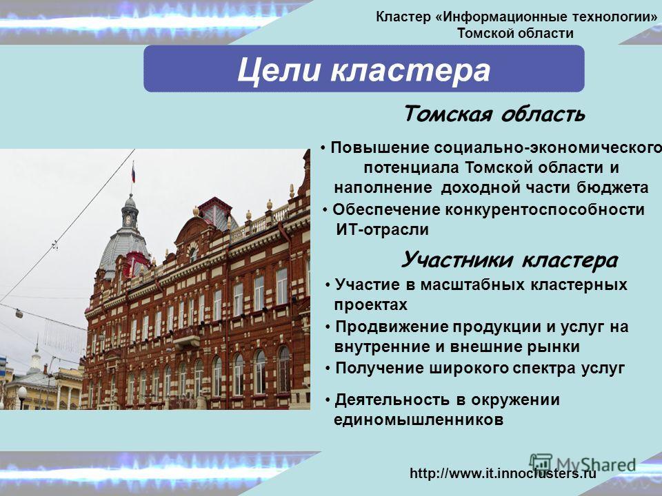 Повышение социально-экономического потенциала Томской области и наполнение доходной части бюджета Участники кластера Участие в масштабных кластерных проектах Продвижение продукции и услуг на внутренние и внешние рынки Получение широкого спектра услуг
