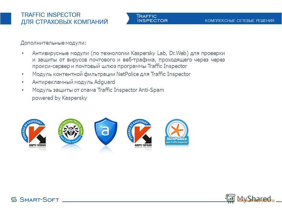 Антивирусные модули (по технологии Kaspersky Lab, Dr.Web) для проверки и защиты от вирусов почтового и веб-трафика, проходящего через через прокси-сервер и почтовый шлюз программы Traffic Inspector Модуль контентной фильтрации NetPolice для Traffic I