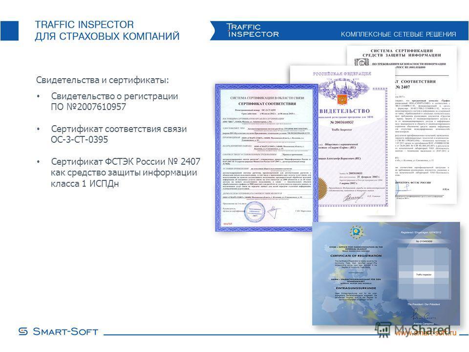 Свидетельство о регистрации ПО 2007610957 Сертификат соответствия связи ОС-3-СТ-0395 Сертификат ФСТЭК России 2407 как средство защиты информации класса 1 ИСПДн Свидетельства и сертификаты: