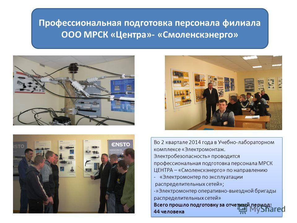 Во 2 квартале 2014 года в Учебно-лабораторном комплексе «Электромонтаж. Электробезопасность» проводится профессиональная подготовка персонала МРСК ЦЕНТРА – «Смоленскэнерго» по направлению -«Электромонтер по эксплуатации распределительных сетей»; -»Эл
