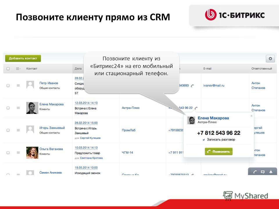 Позвоните клиенту прямо из CRM Позвоните клиенту из «Битрикс 24» на его мобильный или стационарный телефон.