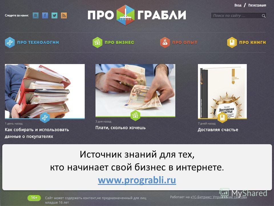 Источник знаний для тех, кто начинает свой бизнес в интернете. www.prograbli.ru