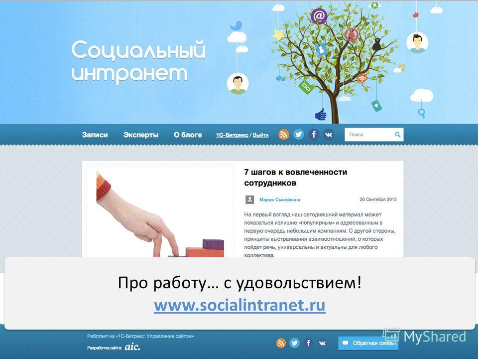 Про работу… с удовольствием! www.socialintranet.ru