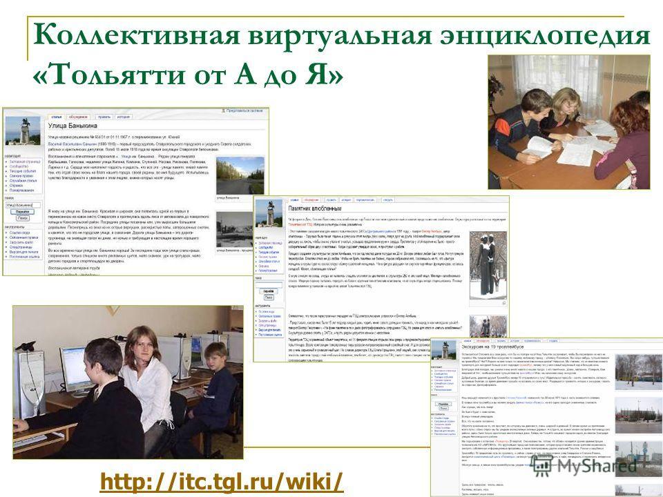 Коллективная виртуальная энциклопедия «Тольятти от А до Я» http://itc.tgl.ru/wiki/