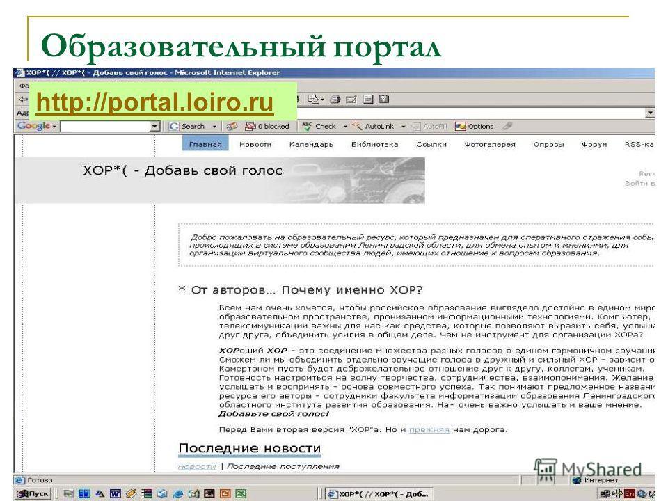 Образовательный портал http://portal.loiro.ru