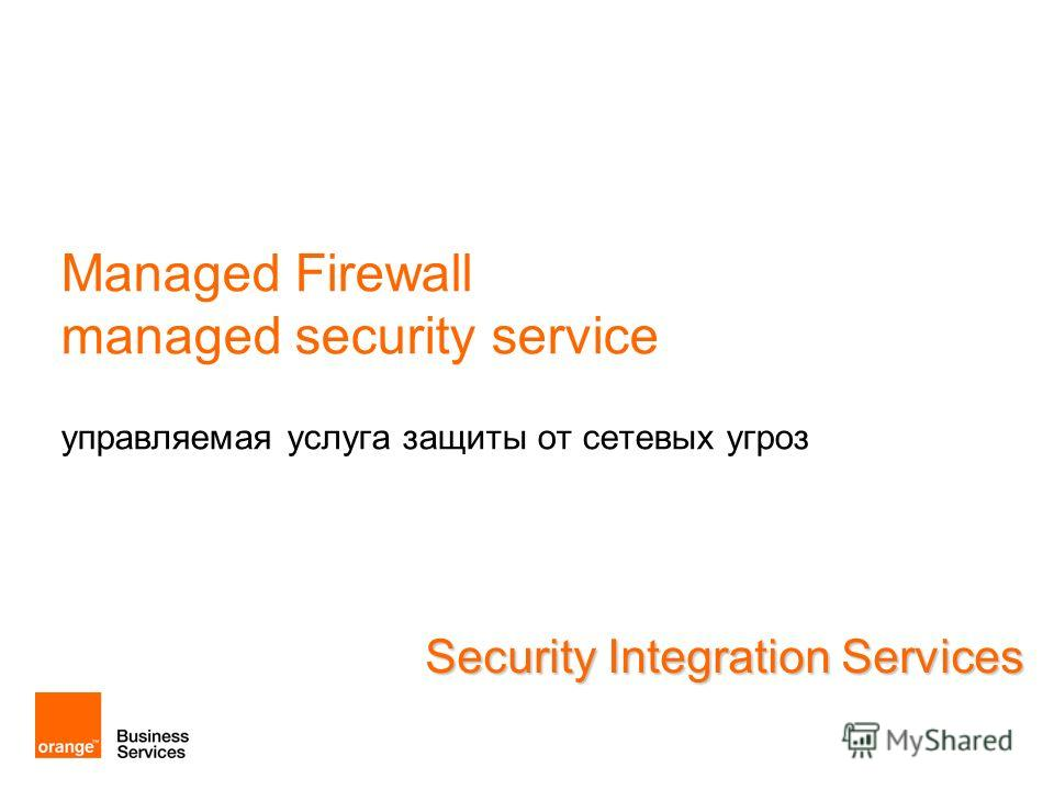 Managed Firewall managed security service управляемая услуга защиты от сетевых угроз Security Integration Services