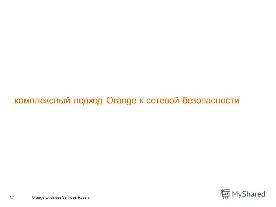 10 Orange Business Services Russia комплексный подход Orange к сетевой безопасности