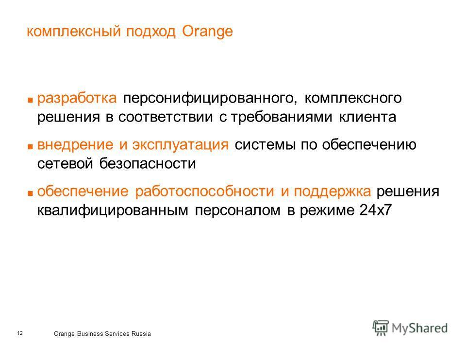 12 Orange Business Services Russia комплексный подход Orange разработка персонифицированного, комплексного решения в соответствии с требованиями клиента внедрение и эксплуатация системы по обеспечению сетевой безопасности обеспечение работоспособност