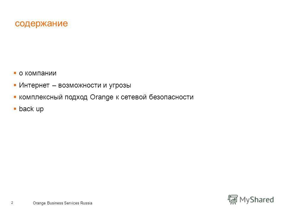2 Orange Business Services Russia содержание о компании Интернет – возможности и угрозы комплексный подход Orange к сетевой безопасности back up