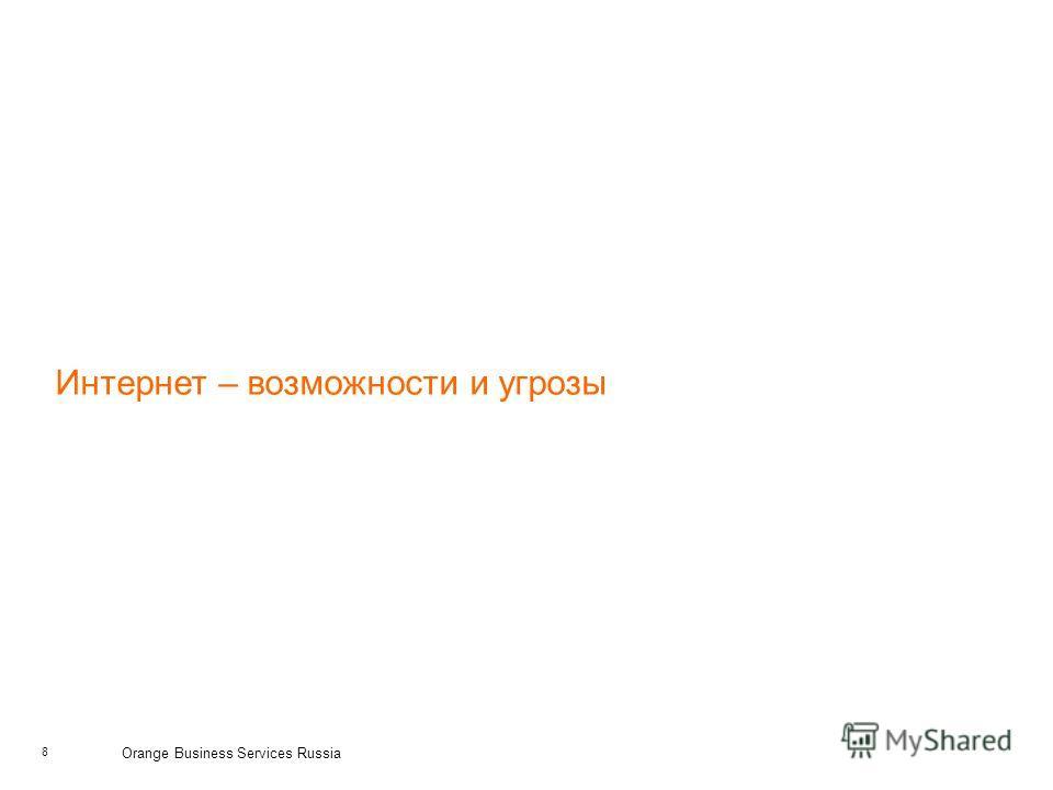 8 Orange Business Services Russia Интернет – возможности и угрозы