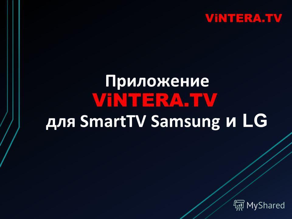 Приложение ViNTERA.TV для SmartTV Samsung и LG ViNTERA.TV