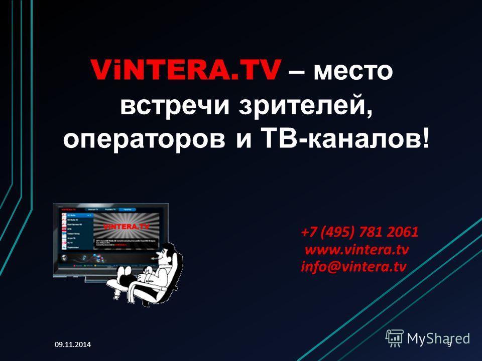 09.11.20149 +7 (495) 781 2061 www.vintera.tv info@vintera.tv ViNTERA.TV – место встречи зрителей, операторов и ТВ-каналов!