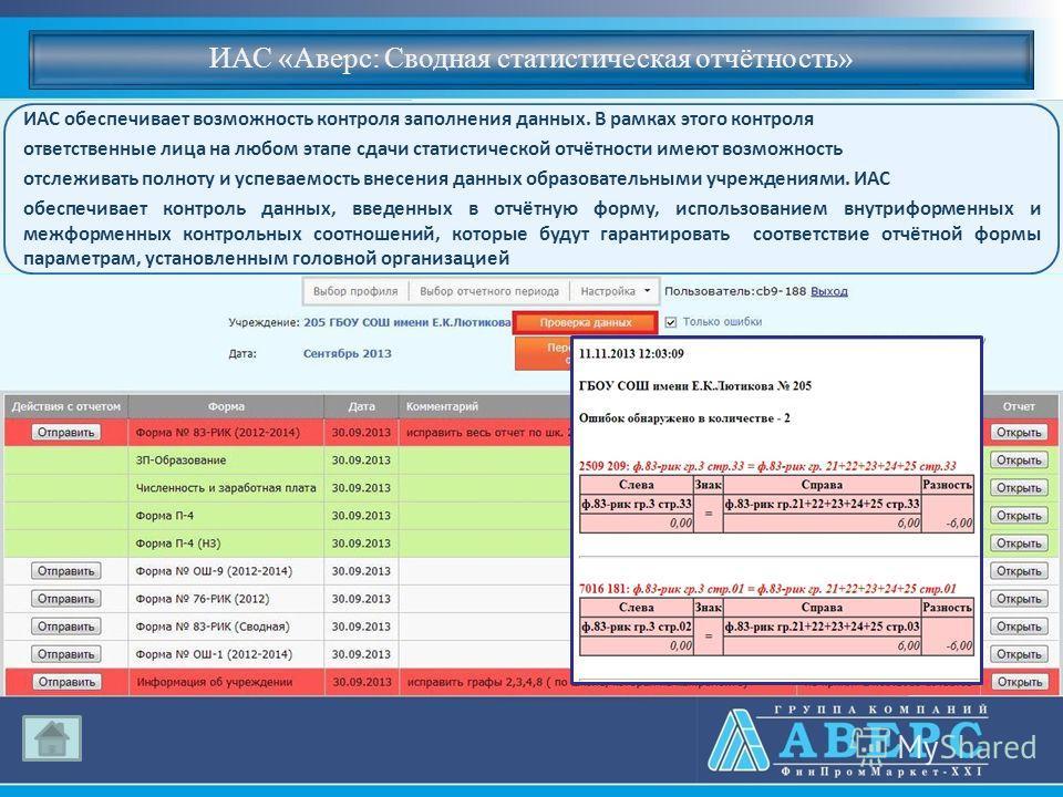 ИАС «Аверс: Сводная статистическая отчётность» ИАС обеспечивает возможность контроля заполнения данных. В рамках этого контроля ответственные лица на любом этапе сдачи статистической отчётности имеют возможность отслеживать полноту и успеваемость вне