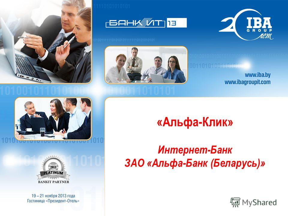 «Альфа-Клик» Интернет-Банк ЗАО «Альфа-Банк (Беларусь)»