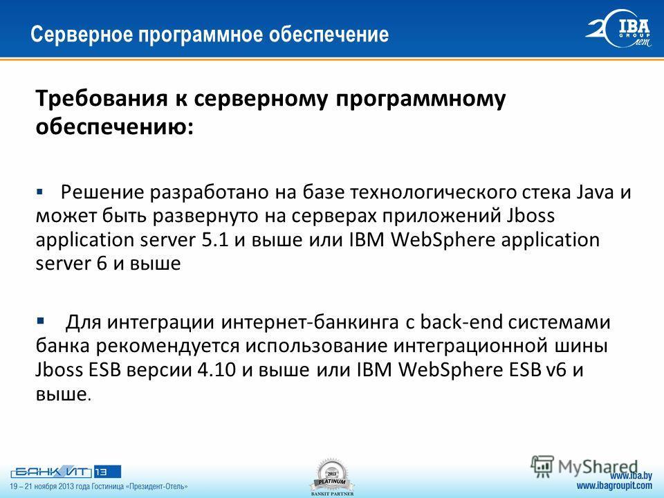 Серверное программное обеспечение Требования к серверному программному обеспечению: Решение разработано на базе технологического стека Java и может быть развернуто на серверах приложений Jboss application server 5.1 и выше или IBM WebSphere applicati