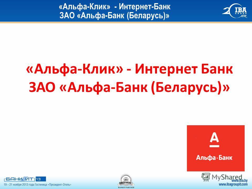 «Альфа-Клик» - Интернет-Банк ЗАО «Альфа-Банк (Беларусь)» «Альфа-Клик» - Интернет Банк ЗАО «Альфа-Банк (Беларусь)»