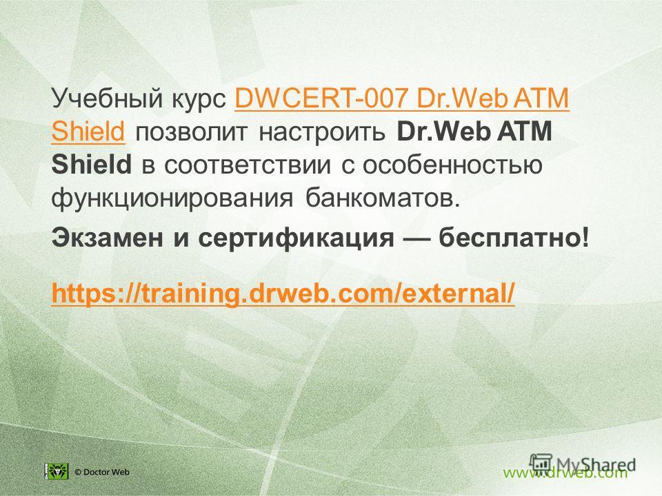 Учебный курс DWCERT-007 Dr.Web ATM Shield позволит настроить Dr.Web ATM Shield в соответствии с особенностью функционирования банкоматов.DWCERT-007 Dr.Web ATM Shield Экзамен и сертификация бесплатно! https://training.drweb.com/external/