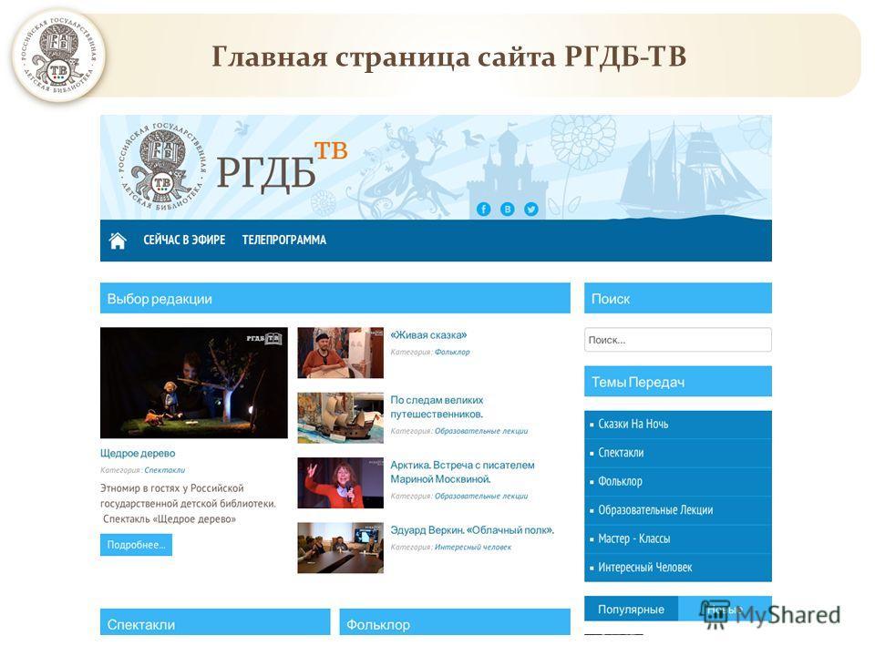 Главная страница сайта РГДБ-ТВ
