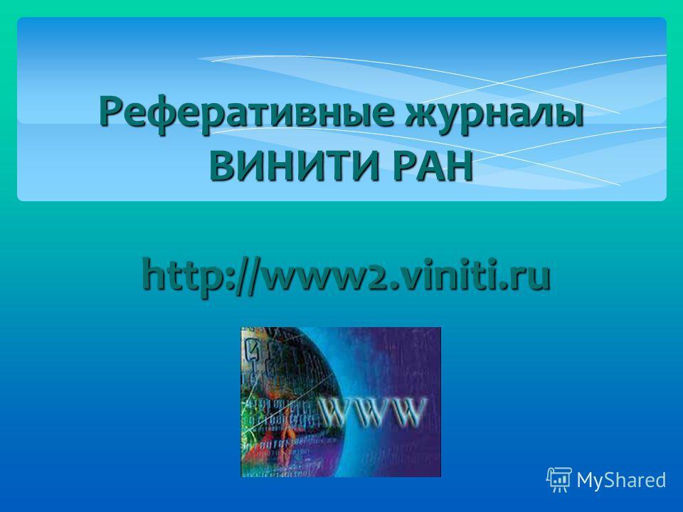 Реферативные журналы ВИНИТИ РАН http://www2.viniti.ru